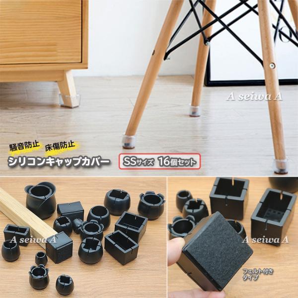 椅子脚カバーキャップSSサイズ16個セットフローリング傷防止保護カバーテーブルブラック(フェルト付き)
