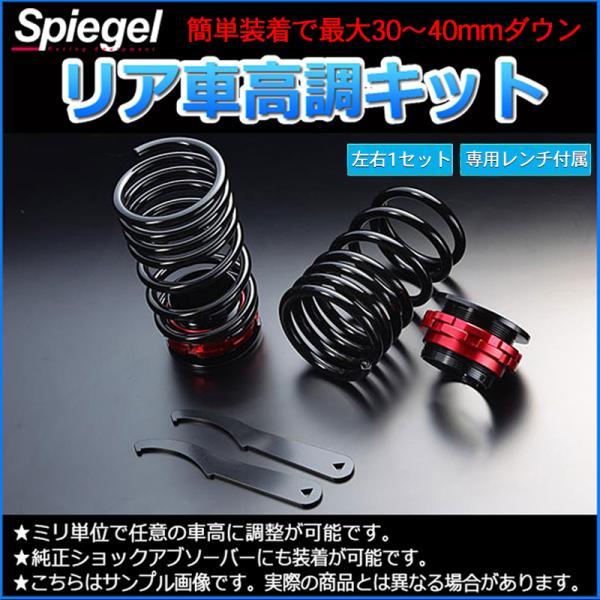 リア車高調キット スズキ ハスラー MR31S MR41S Spiegel (シュピーゲル) 「全長式 フルタップ 減衰力 車高調整」|vs1