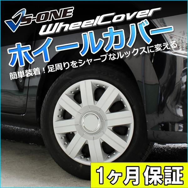 ホイールカバー 13インチ 4枚 汎用品 (シルバー) 「ホイールキャップ セット タイヤ ホイール アルミホイール」 送料無料|vs1