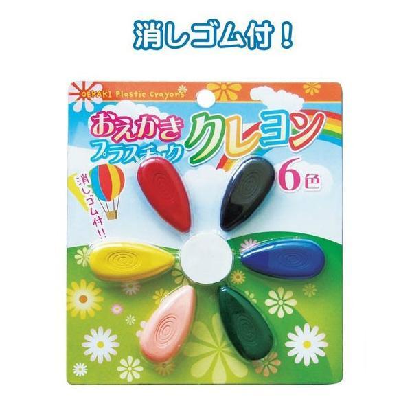 6色カラー プラスチッククレヨン 消しゴム付き 12個セット