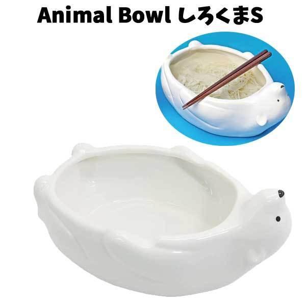 Animal Bowl シロクマ Sサイズ | 食器 そうめん皿 そうめん サラダ かき氷 ボール 素麺 皿 食器 鉢 お皿 一人用 一人暮らし ギフト プレゼント 誕生日 2000