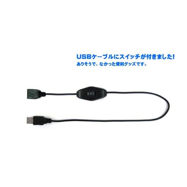 スイッチ付きUSB延長ケーブル FANCON-Switch 全国一律送料216円・ポスト投函 (商品番号2136-2001) vshopu-2 02
