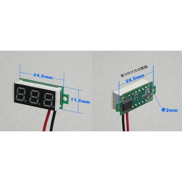 デジタル電圧計モジュール DC3.5-30V 【ミニ・赤】セール特価 送料216円・ポスト投函 (商品番号2145-1501)|vshopu-2|03