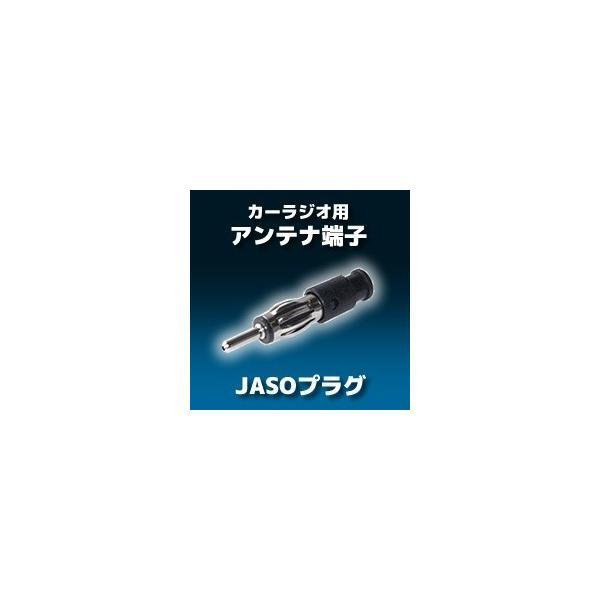 カーラジオ用アンテナ端子 JASOプラグ 送料216円・ポスト投函 (商品番号2155-2802)|vshopu-2
