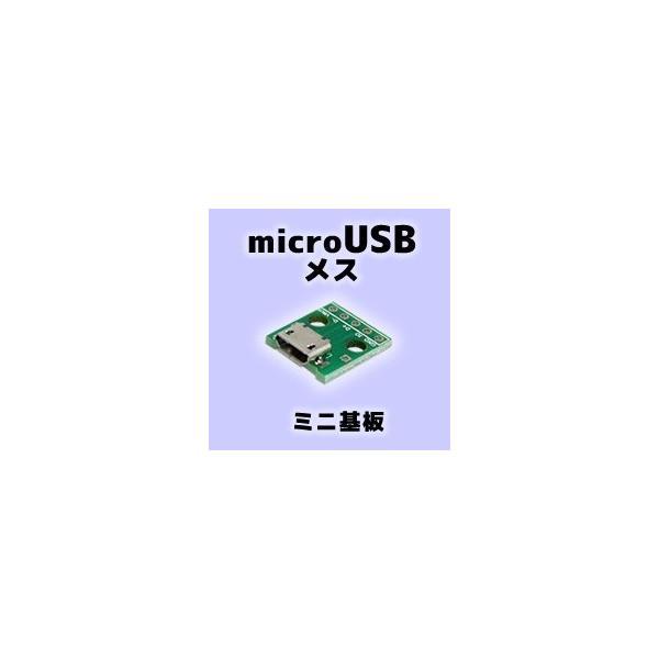 マイクロUSB メス 変換基板 送料216円・ポスト投函 (商品番号2159-2601) vshopu-2