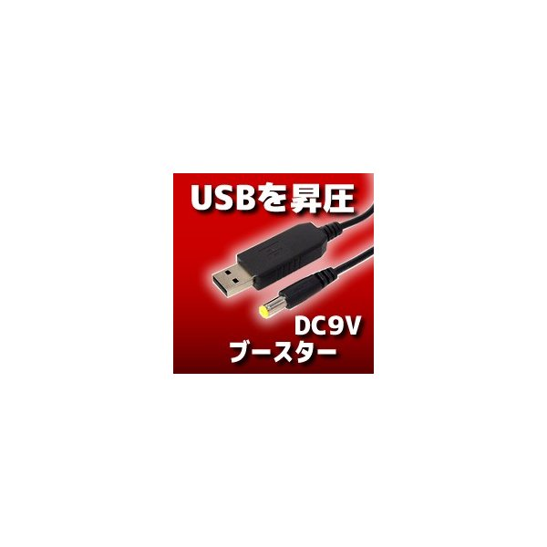 USB DC9Vブースター 5.5/2.1mmDCプラグ付き 送料216円・ポスト投函 (商品番号2169-2701) vshopu-2