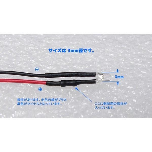 20cmリード線付きLED 3〜5V 白色 3mm径 抵抗付き 送料216円・ポスト投函 (商品番号2175-1501)|vshopu-2|02