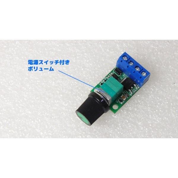 低電圧 超小型 PWMコントローラ DC5V-16V 10A 送料216円・ポスト投函 (商品番号2175-2901)|vshopu-2|02