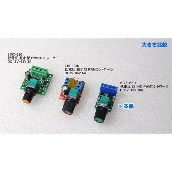 低電圧 超小型 PWMコントローラ DC5V-16V 10A 送料216円・ポスト投函 (商品番号2175-2901)|vshopu-2|04