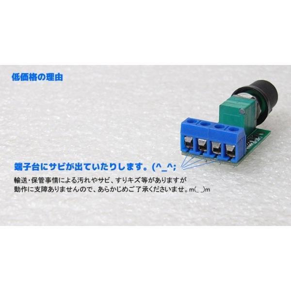 低電圧 超小型 PWMコントローラ DC5V-16V 10A 送料216円・ポスト投函 (商品番号2175-2901)|vshopu-2|05