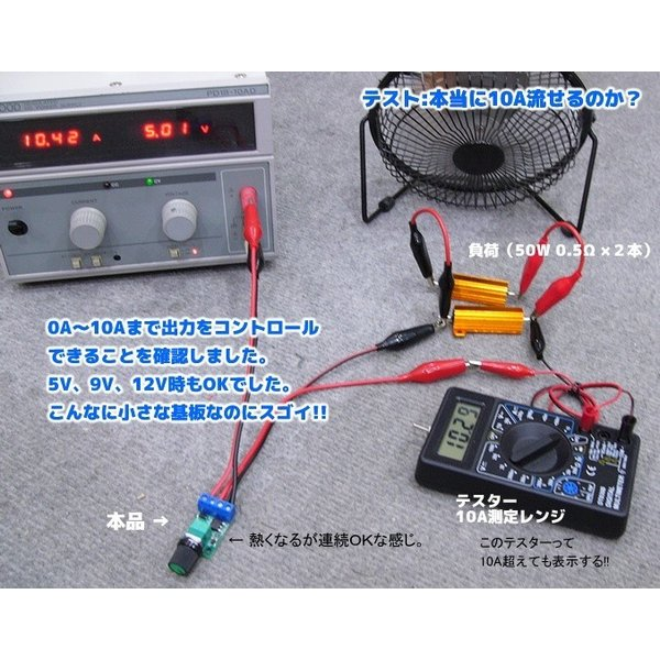 低電圧 超小型 PWMコントローラ DC5V-16V 10A 送料216円・ポスト投函 (商品番号2175-2901)|vshopu-2|06
