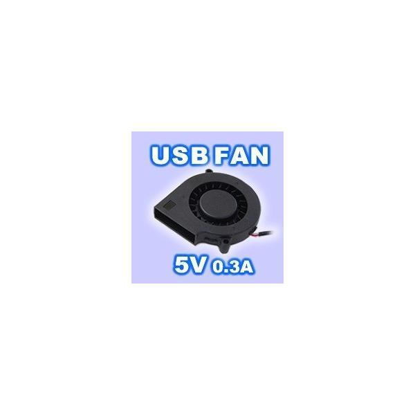 USBFAN 7.5cm DCブロアファン DC5V 0.3-0.4A 送料216円・ポスト投函 (商品番号2176-1901) vshopu-2