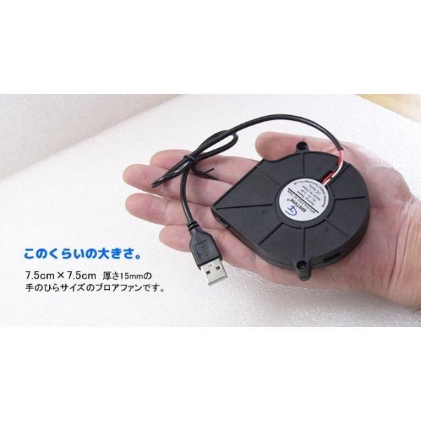 USBFAN 7.5cm DCブロアファン DC5V 0.3-0.4A 送料216円・ポスト投函 (商品番号2176-1901) vshopu-2 03