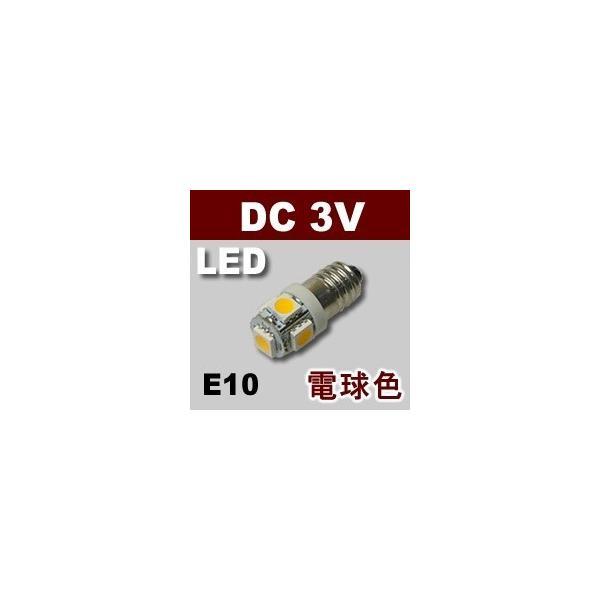 LED豆電球 3V 電球色 5LED 口金サイズE10 全国一律送料216円・ポスト投函 (商品番号217X-2101)|vshopu-2