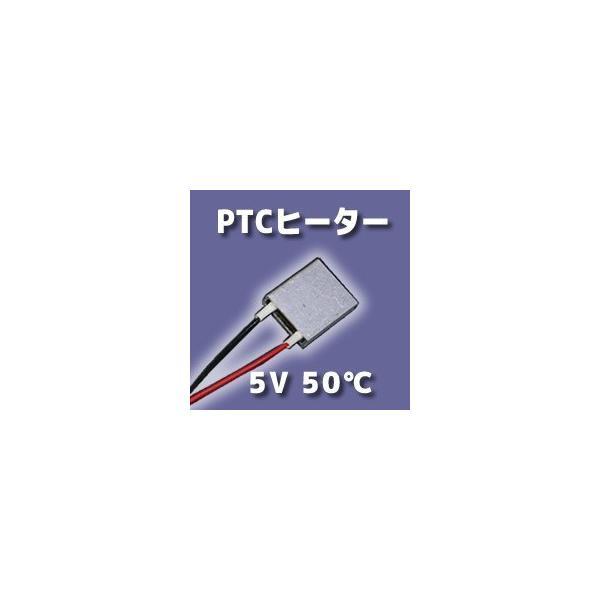 低電圧5V PTCヒーターチップ 50C 2420 送料216円・ポスト投函 (商品番号217Z-2001)|vshopu-2