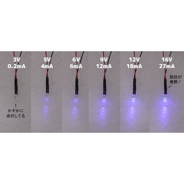 20cmリード線付きLED 3〜12V UV光 5mm径 抵抗付き 全国一律送料216円・ポスト投函 (商品番号2191-2602)|vshopu-2|05