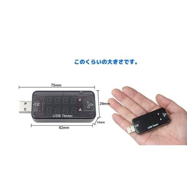 USBチェッカー 3.5-30V 0-5A 【下3桁表示・ゼロ設定可】 全国一律送料216円・ポスト投函 (商品番号2193-1301)|vshopu-2|02