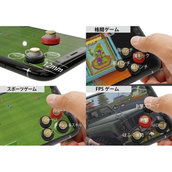 スマホ用ゲームボタン MS-JOYBUTTON 全国一律送料216円・ポスト投函 (商品番号2193-1801)|vshopu-2|04