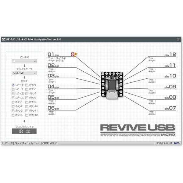 USB REVIVE Micro ADRVMIC 全国一律送料216円・ポスト投函 (商品番号2196-1801)|vshopu-2|04