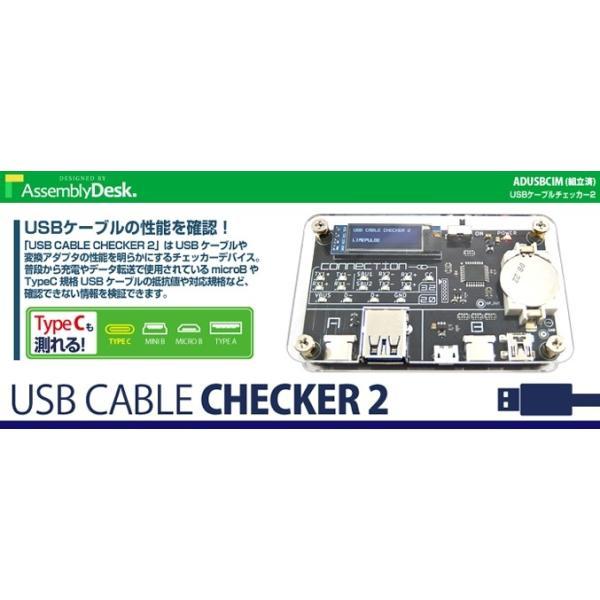 USB CABLE CHECKER 2 全国一律送料216円・ポスト投函 (商品番号2199-1902) vshopu-2 06