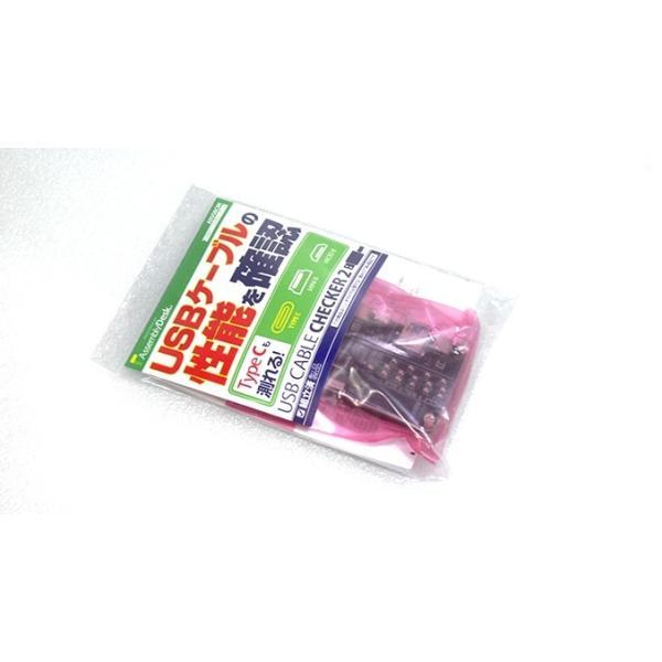USB CABLE CHECKER 2 全国一律送料216円・ポスト投函 (商品番号2199-1902) vshopu-2 07