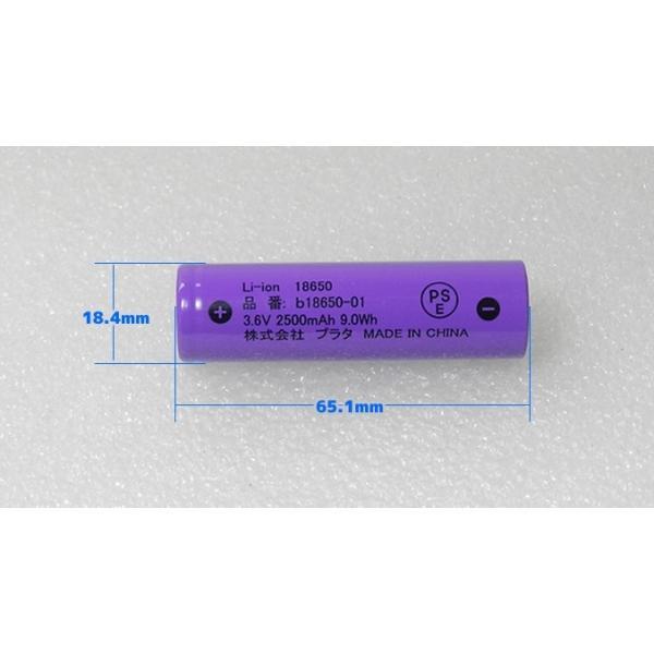 リチウムイオン充電池 3.6V 2500mAh 18650 フラットトップ(保護回路なし) PSE技術基準適合 全国一律送料216円・ポスト投函 (商品番号219X-2502) vshopu-2 03