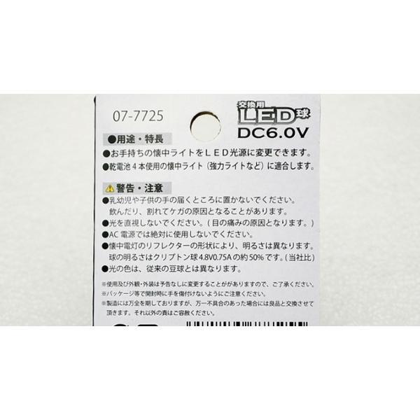 LED豆電球 DC6V 0.5W 口金P13.5S LED-B6-W 送料216円・ポスト投函 (商品番号219Z-1001)|vshopu-2|04