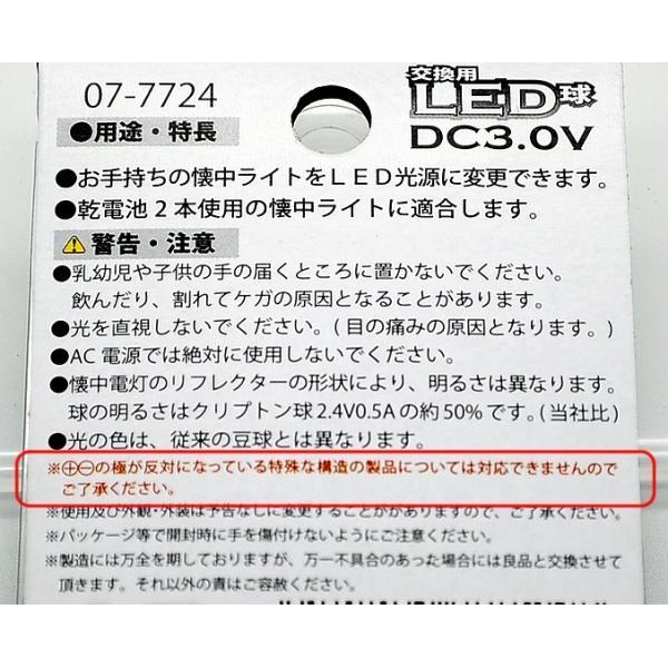 LED豆電球 DC3V 0.2W 口金P13.5S LED-B3-W 送料216円・ポスト投函 (商品番号219Z-1002)|vshopu-2|03