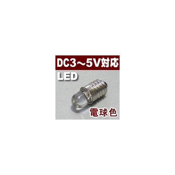 LED豆電球 3〜5V 電球色 口金サイズE10|vshopu