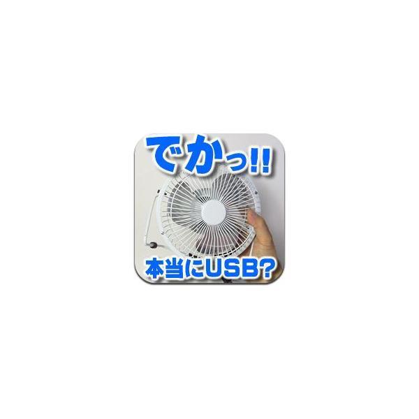 USB扇風機 20cm型のスチール製強力USB扇風機 ホワイト サーキュレーター 電子工作|vshopu