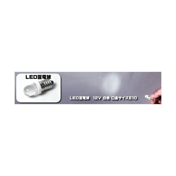 LED豆電球 12V 白色 口金サイズE10|vshopu|02