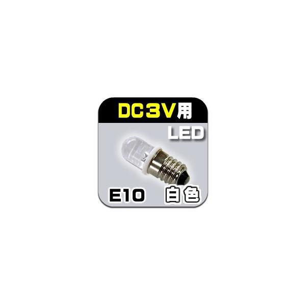 LED豆電球 3V 白色 口金サイズE10|vshopu