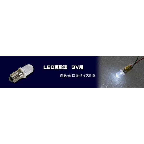 LED豆電球 3V 白色 口金サイズE10|vshopu|06