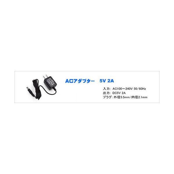ACアダプター 5V 2A 【プラグ:5.5/2.1mm】|vshopu|02