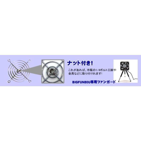 80mmファン用1/4インチナット付ファンガード BF-GUARD80 電子工作|vshopu|02