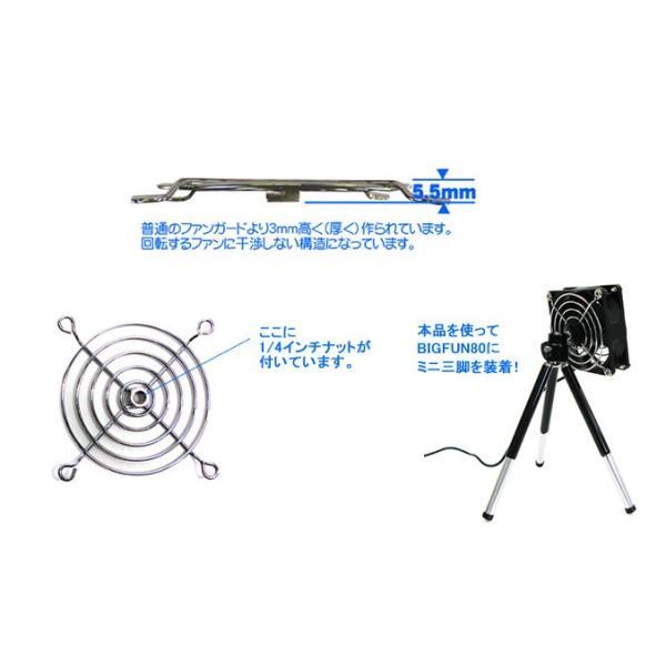 80mmファン用1/4インチナット付ファンガード BF-GUARD80 電子工作|vshopu|05