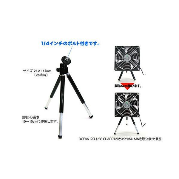 1/4インチボルト付ミニ三脚 3KYAKU-MINI 電子工作|vshopu|04