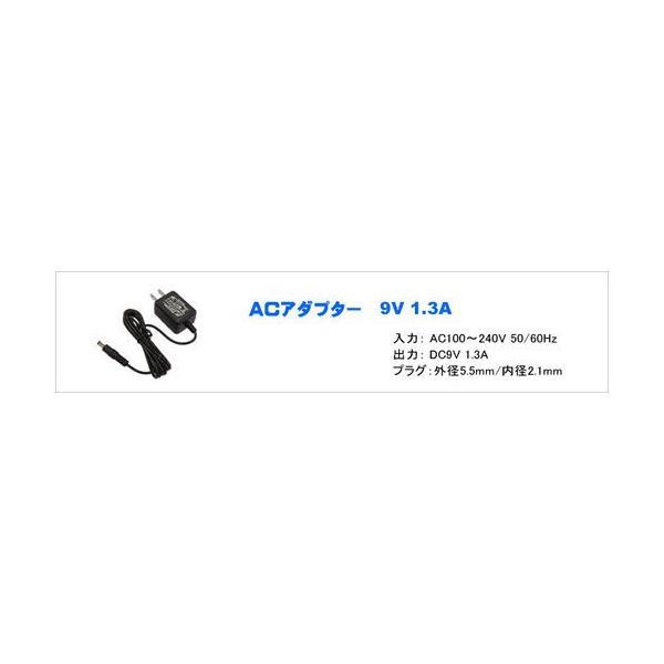 ACアダプター 9V 1.3A 【プラグ:5.5/2.1mm】|vshopu|02