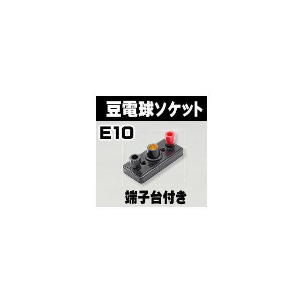豆電球ソケット【端子台付き】 口金E10用 黒 電子工作|vshopu