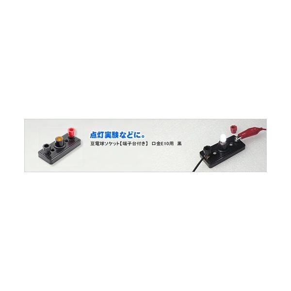 豆電球ソケット【端子台付き】 口金E10用 黒 電子工作|vshopu|02