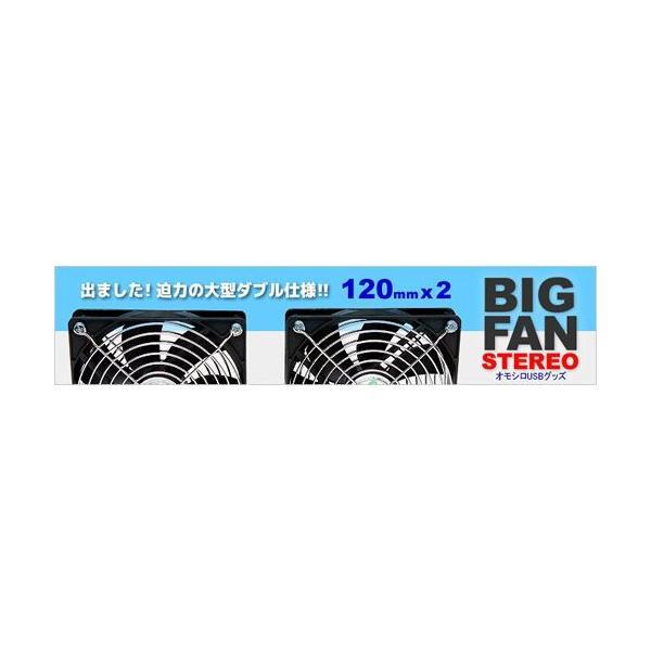 BIG-FAN USBファンのステレオタイプ BIGFAN120U-STEREO  USBファン USB扇風機 サーキュレーター 電子工作 vshopu 02