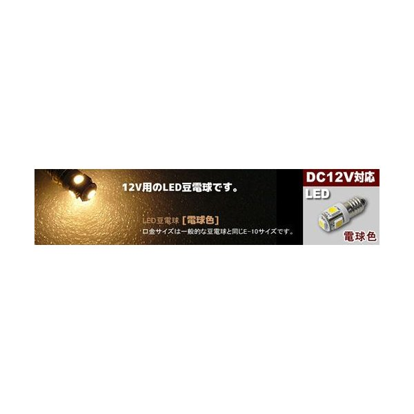 LED豆電球 12V 電球色 5LED 口金サイズE10 LEDライト|vshopu|02