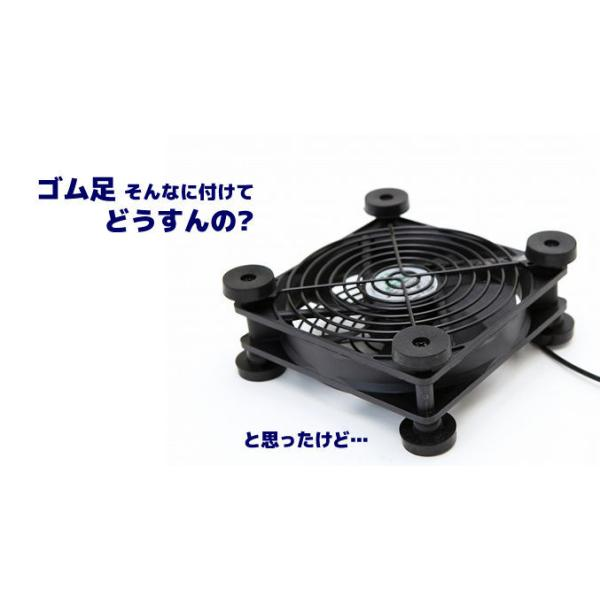 BIGFAN-120U-FOOT(ゴム足付き・強/切/弱スイッチ付き・延長コネクタ付き) USBファン USB扇風機 サーキュレーター 電子工作|vshopu|02