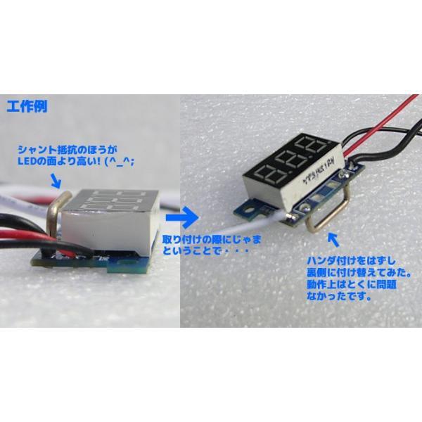 デジタル電流計モジュール DC10A (ミニ・赤) 電子工作|vshopu|03