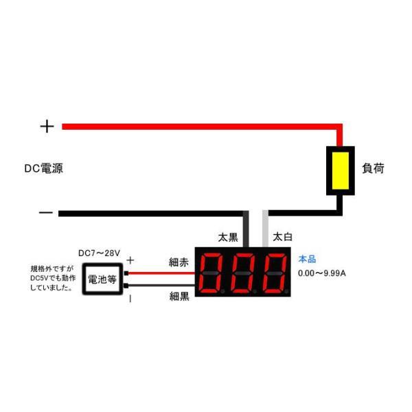 デジタル電流計モジュール DC10A (ミニ・赤) 電子工作|vshopu|04