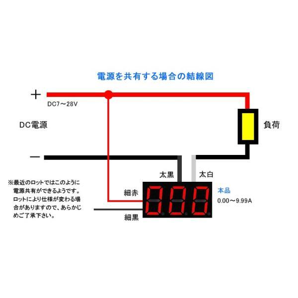 デジタル電流計モジュール DC10A (ミニ・赤) 電子工作|vshopu|05