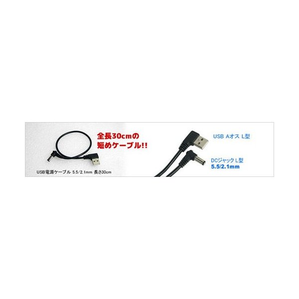 USB電源ケーブル 5.5/2.1mm L型 長さ30cm vshopu 02