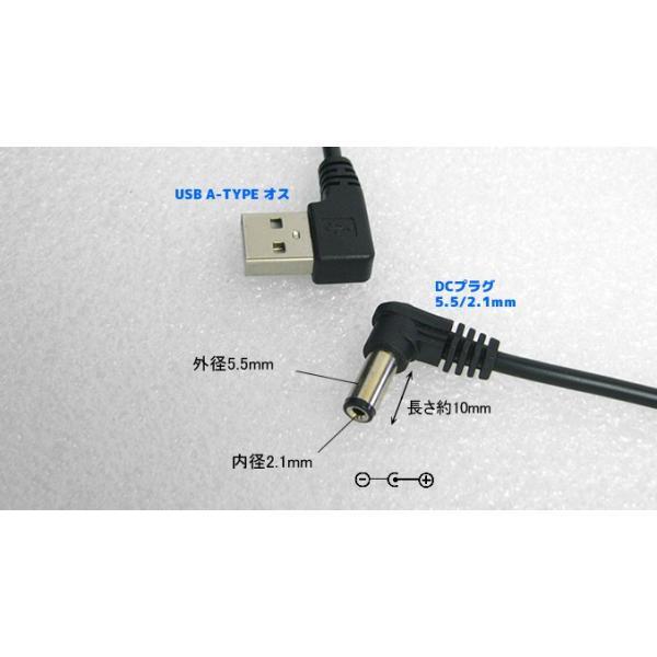 USB電源ケーブル 5.5/2.1mm L型 長さ30cm vshopu 04