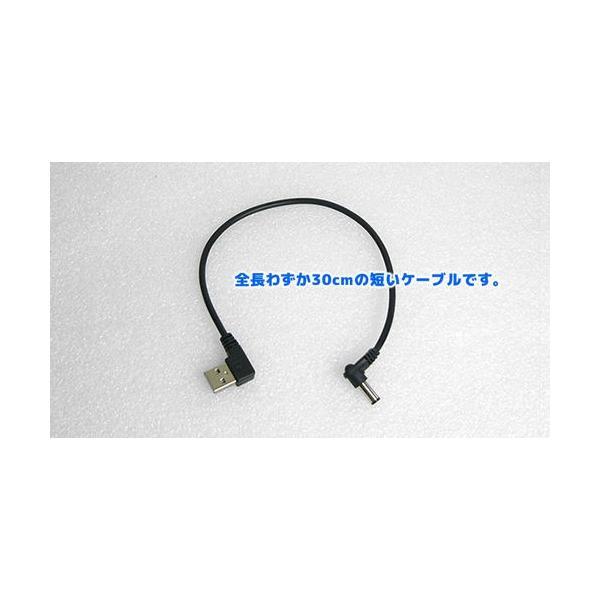 USB電源ケーブル 5.5/2.1mm L型 長さ30cm vshopu 05