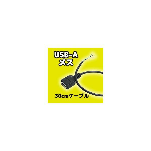 USB A(メス)コネクタ付きケーブル(30cm) 電子工作|vshopu